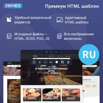 Zemez HTML templates for better website building